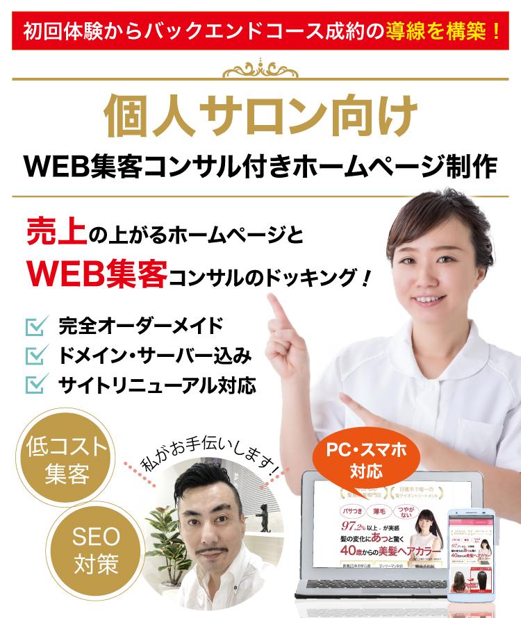 WEB集客コンサル付き定額制ホームページ制作プラン