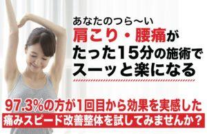 肩こり腰痛が15分で楽になる痛みスピード改善整体