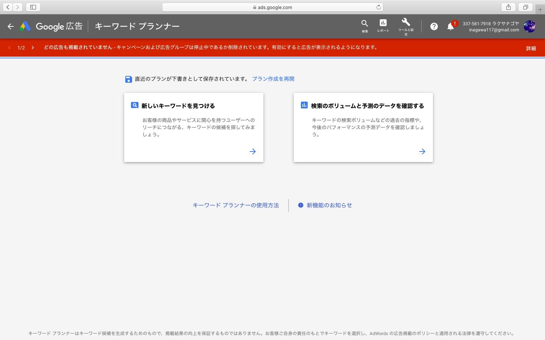 キーワードプランナートップ画面