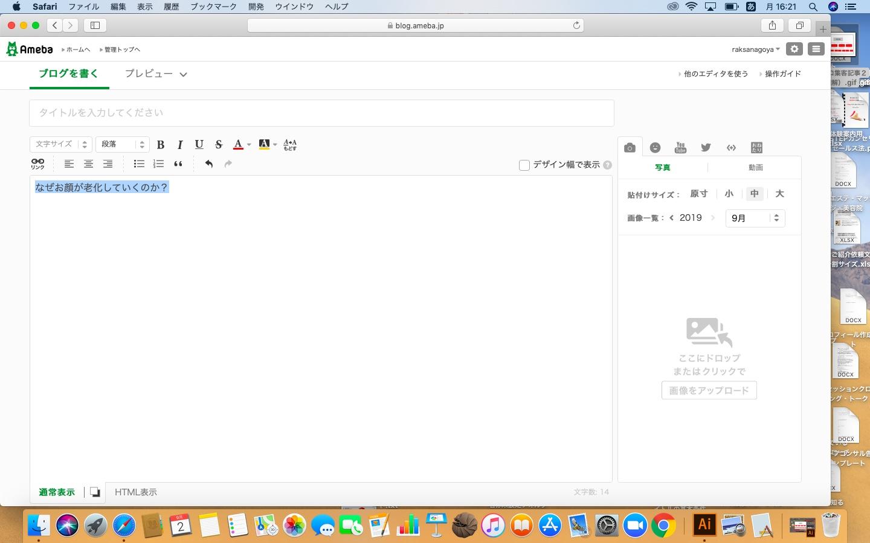 まずアメブロの記事作成画面で文字を入力