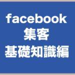 SNS拡散マーケティングの威力!facebook集客