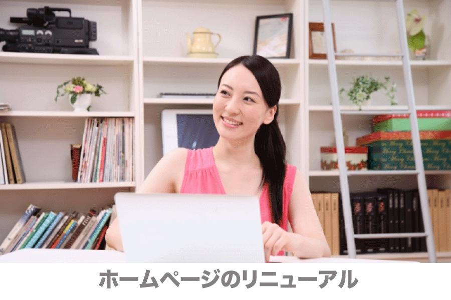 ホームページのリニューアル【整体・エステ・サロン向け】