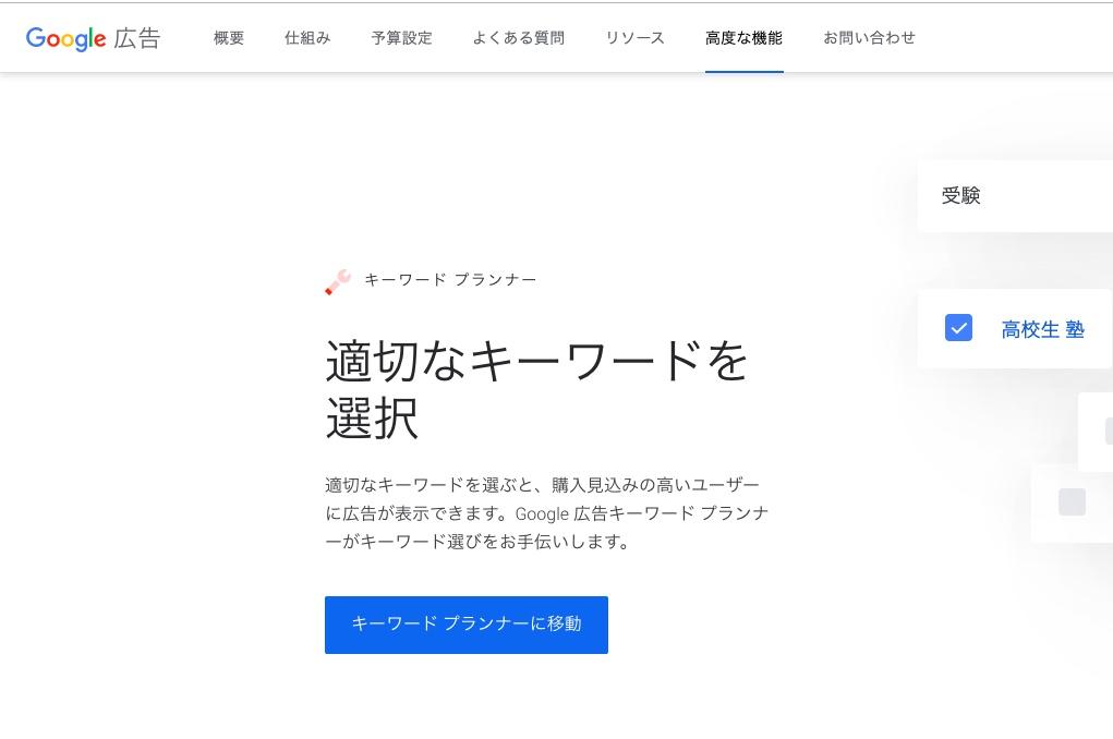 キーワードプランナーのログイン画面