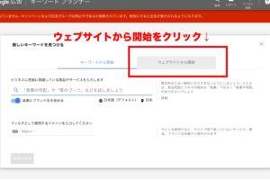 ウェブサイトから始めるの画面