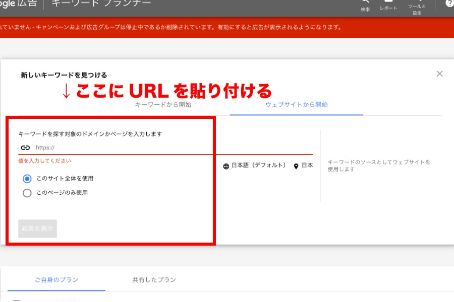 URL貼り付け画面
