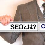 検索エンジンから集客を増やすためのSEO