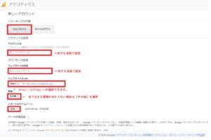 アナリティクスのアカウントの設定画面