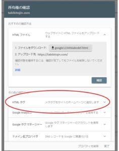 HTMLメタタグを選択する