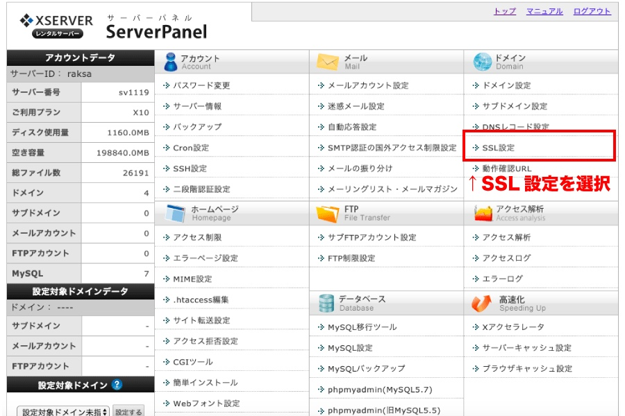 エックスサーバー管理画面のSSL設定