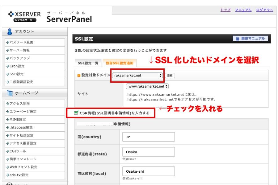 エックスサーバーのCSR情報にチェックする画面
