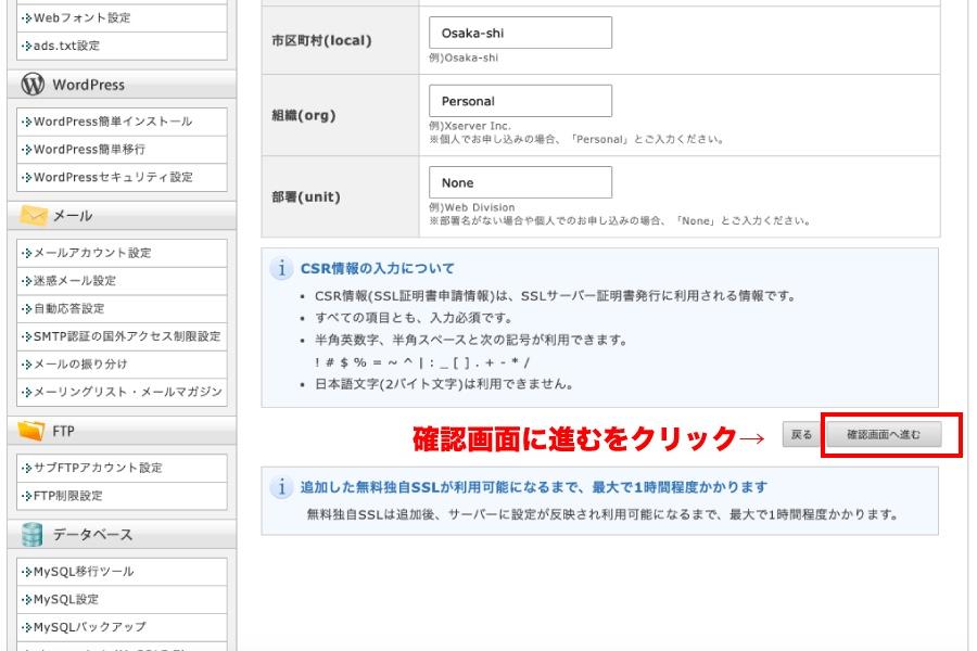 CSR情報入力後の確認画面