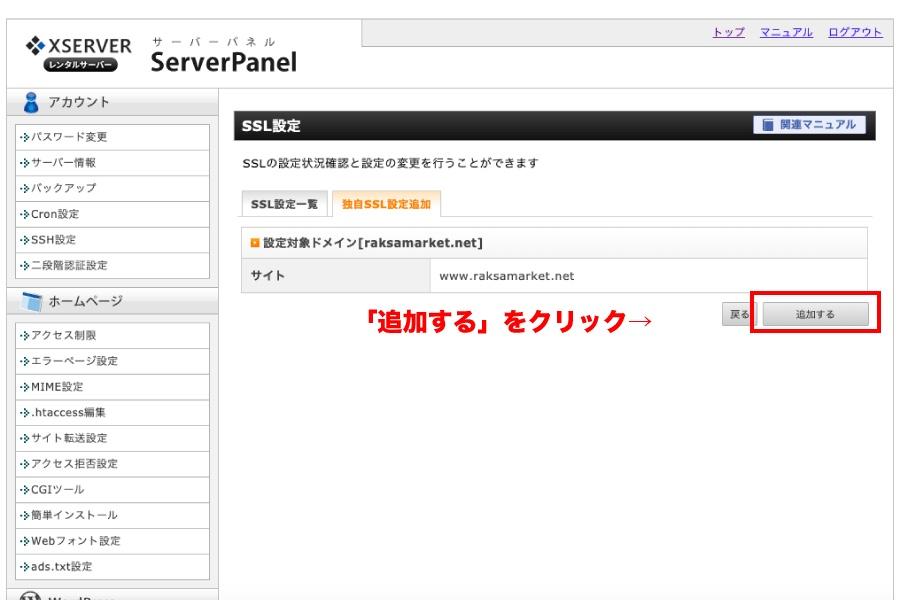 独自SSL設定の追加の画面