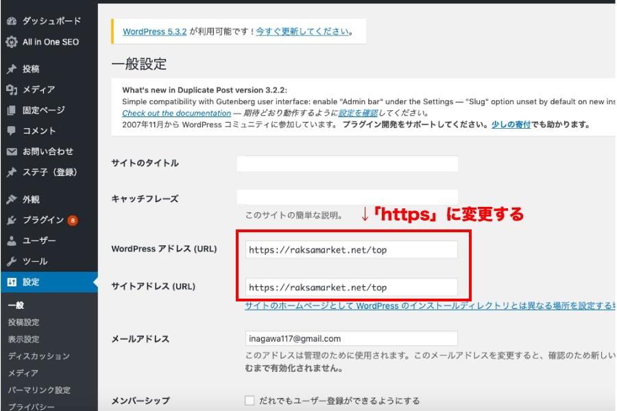 URLを「https」に変更する