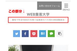 サイトのh1タグの表示される場所