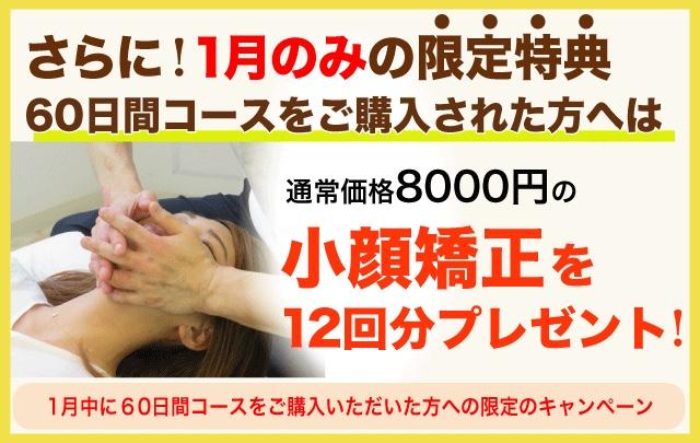 60日間コースをご購入された方へは通常8000円の小顔矯正を12回分プレゼント!