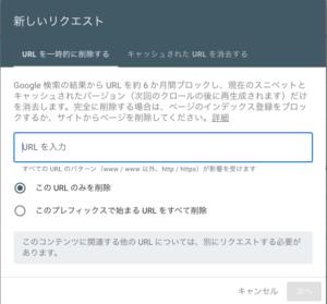 URL削除ツールの画面