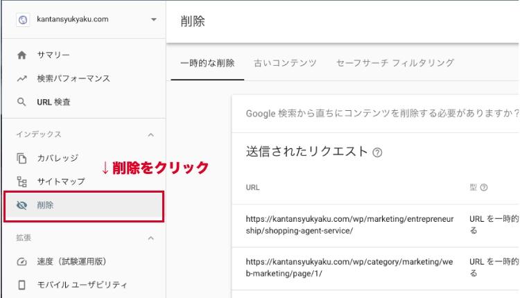 URL削除ツールを選択