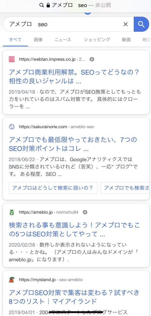 「アメブロ SEO」のGoogle検索結果