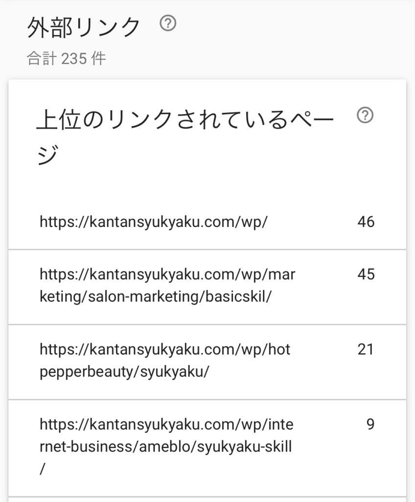 Googleサーチコンソール外部リンクの画面