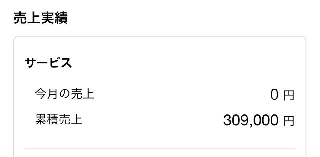 稲川のココナラ累計売上