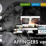 【affinger5】SEOに強いWordPressのおすすめテーマ