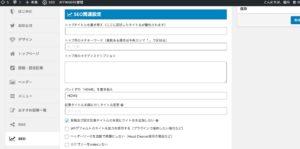 AFFINGER5管理画面「SEO関連設定」