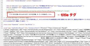 ページソースの中のtitleタグの位置