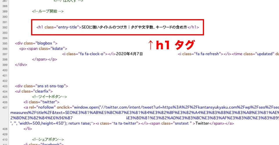 ページソースの中のh1タグの位置