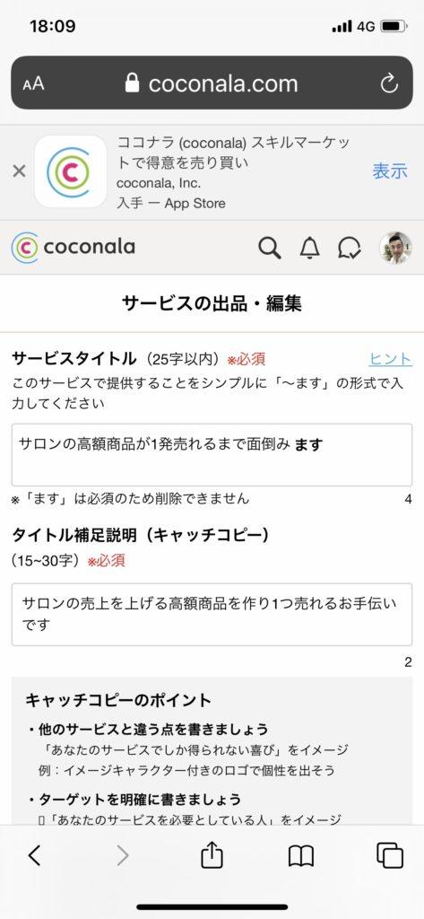 ココナラの出品管理画面