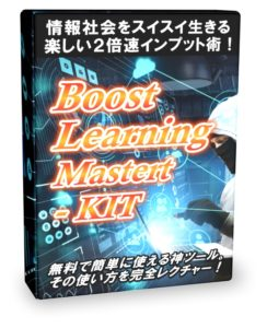 Boost Learning