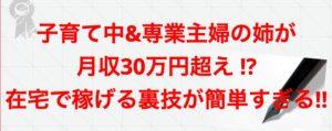 子育て中&専業主婦の姉が月収30万円超え !?在宅で稼げる裏技が簡単すぎる!!