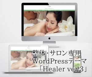 WordPressのテーマHealerの画像