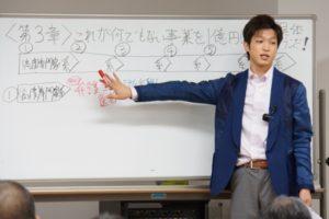 起業するなら次世代起業家アカデミー。なんでも無い事業を1億円に育てるセミナー風景。