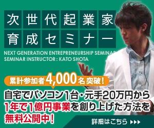 自宅でパソコン1台・元手20万円から1年で1億円事業を作り上げた方法。