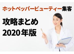 ホットペッパービューティー集客の2020年まとめ