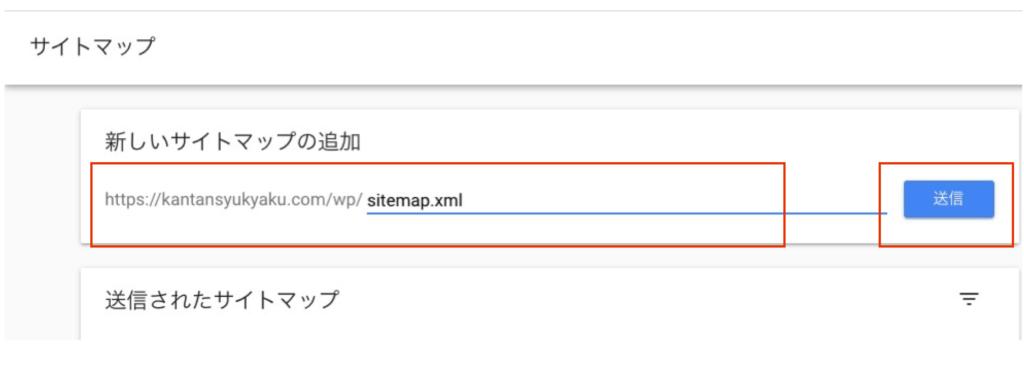 sitemap.amlを入力して送信ボタンをクリック