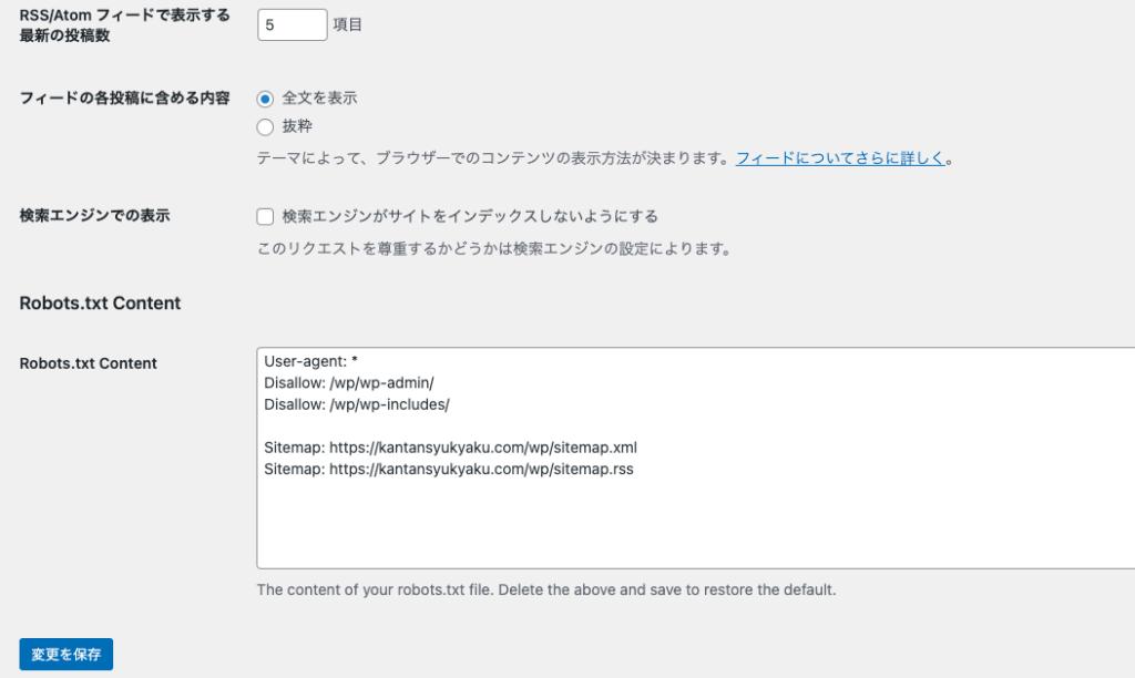 WordPress設定の表示設定にrobots.txtの設定画面